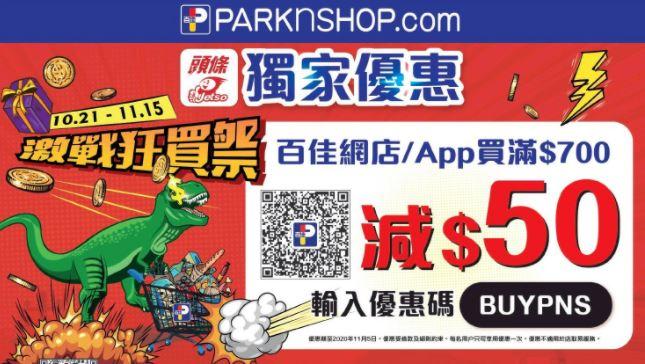 百佳ParknShop獨家優惠: 狂買祭 網店/App買滿$700 – 減$50