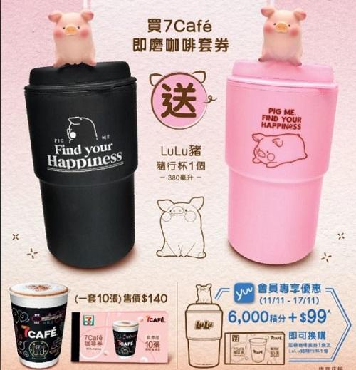 7Café x LuLu豬 咖啡聯「萌」
