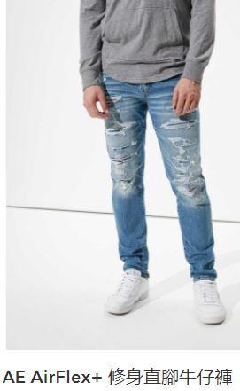 American Eagle優惠碼: 牛仔褲折扣 – 低至7折優惠