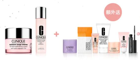 CLINIQUE優惠碼: 選購任何2件水嫩保濕護膚產品 – 額外獲贈7件旅行裝