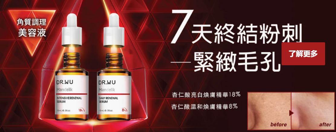 Dr Wu 產品優惠碼