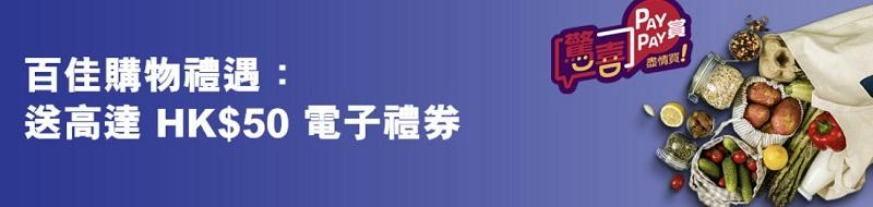 BocPayHK 百佳折扣優惠