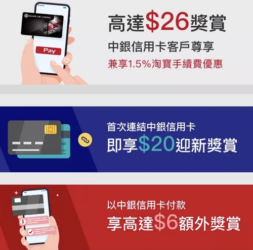 中銀卡優惠 AlipayHK (支付寶HK) 最新中銀優惠