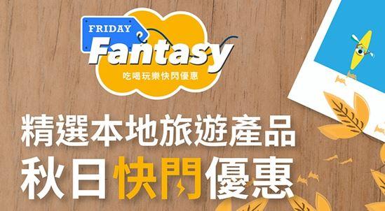 Trip.com優惠碼: 精選香港當地玩樂優惠