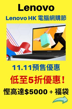 Lenovo 優惠劵 pop up 11.11