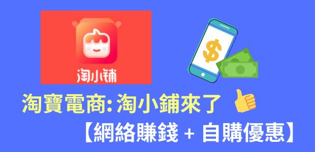 淘小鋪賺錢App