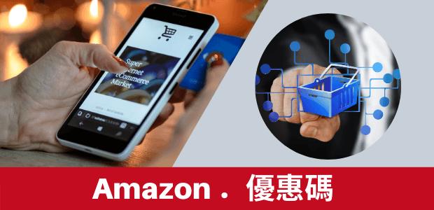 Amazon 優惠碼