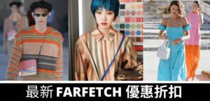 Farfetch優惠碼 promo code