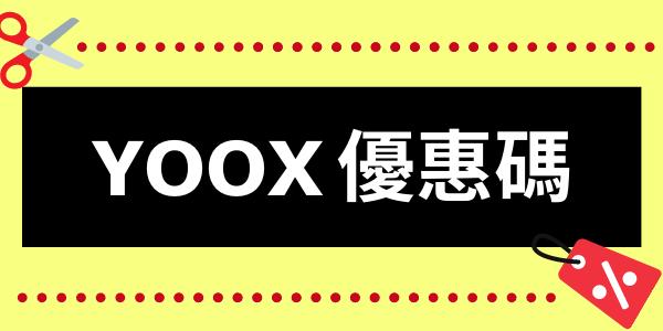 YOOX優惠折扣劵