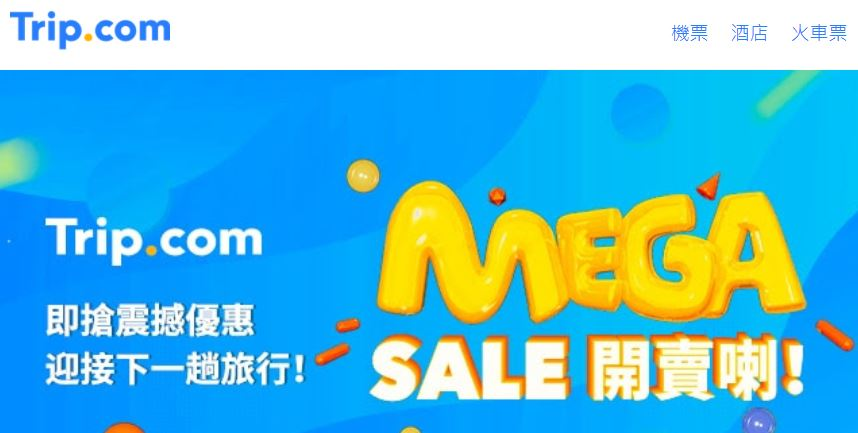 trip.com 優惠折扣 Mega Sale