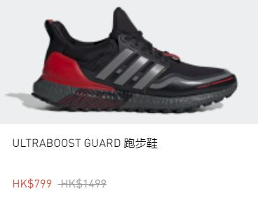 adidas 優惠ULTRABOOST GUARD 跑步鞋優惠