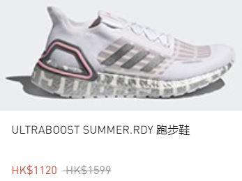 Adidas Ultraboost summer RDY 優惠