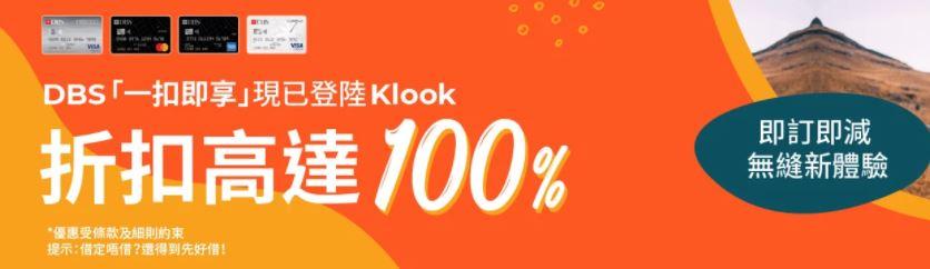 KLOOK x DBS優惠