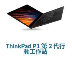 Lenovo ThinkPad P1優惠