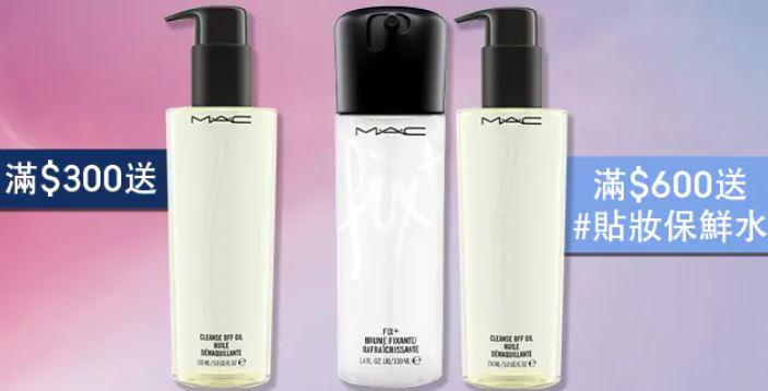 M.A.C. Cosmetics優惠碼: 購買任何產品 滿$300 – 送清爽潔面油