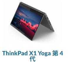ThinkPad X1 Yoga Gen4