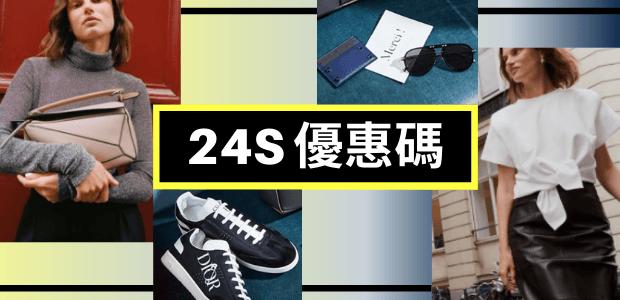 24S優惠碼