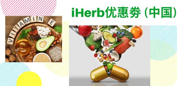 iHerb优惠劵 (中国)