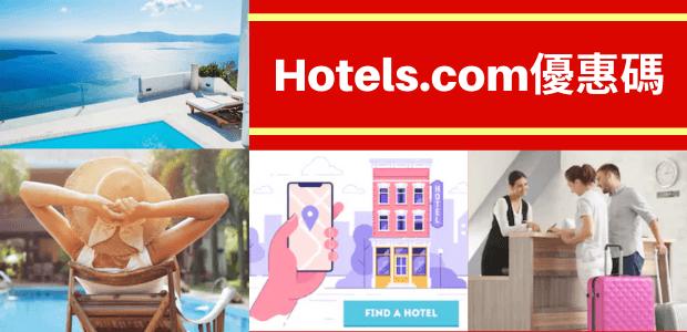 Hotels.com優惠折扣碼