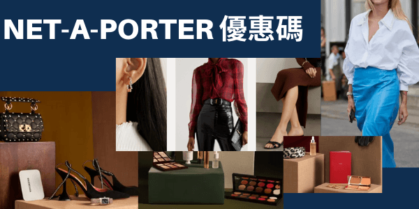 NET-A-PORTER優惠碼
