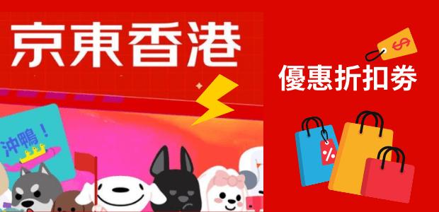 京東JD.com優惠碼/優惠劵