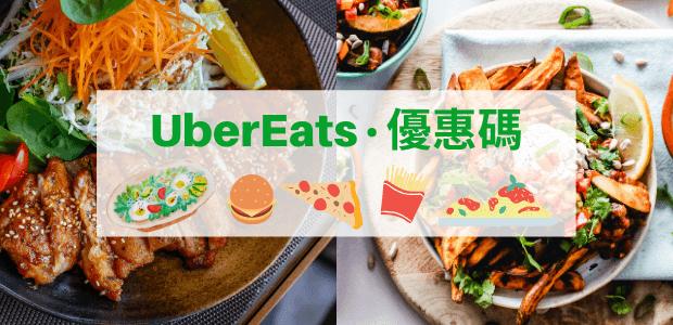 UberEats優惠折扣碼