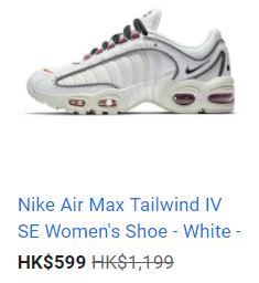 NIKE AIR MAX TAILWIND IV SE優惠