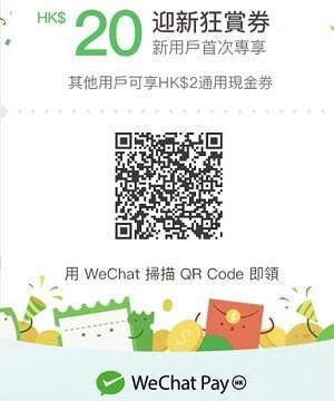 Wechat QR Code 即領優惠