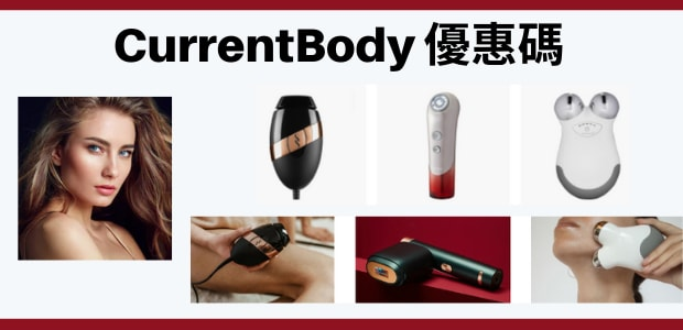 CurrentBody優惠碼