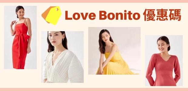 Love Bonito優惠碼