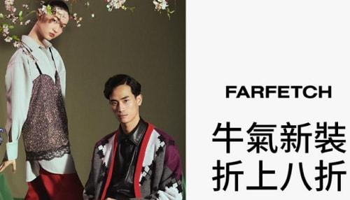 FARFETCH CNY優惠