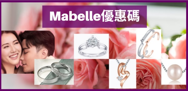 Mabelle 優惠碼