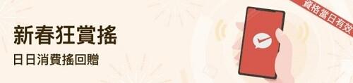 "Wechat Pay HK: 新春狂賞""搖""優惠"