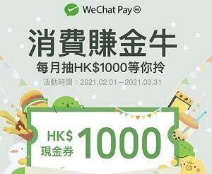 Wechat Pay HK消費賺金牛優惠