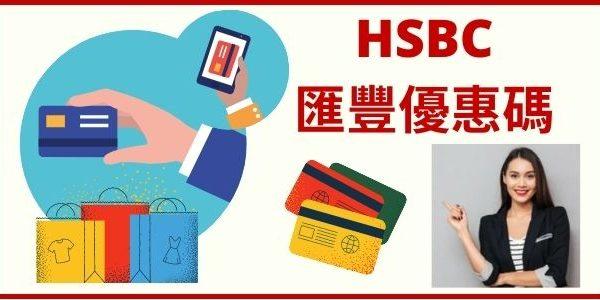 HSBC匯豐信用卡優惠