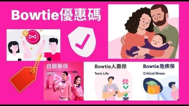 Bowtie優惠碼