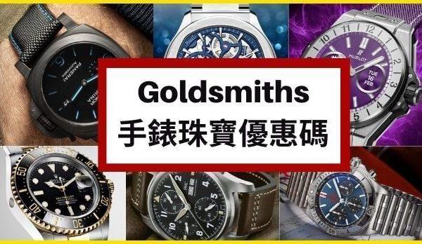 Goldsmiths優惠碼