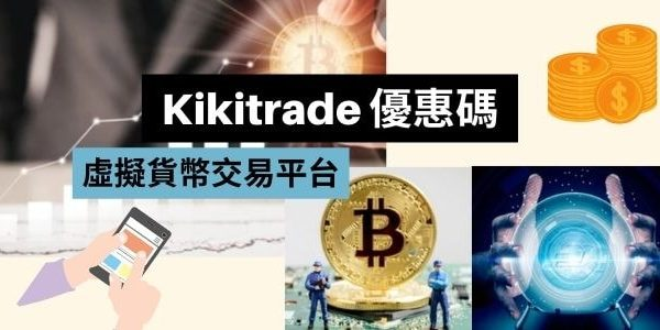 Kikitrade優惠碼