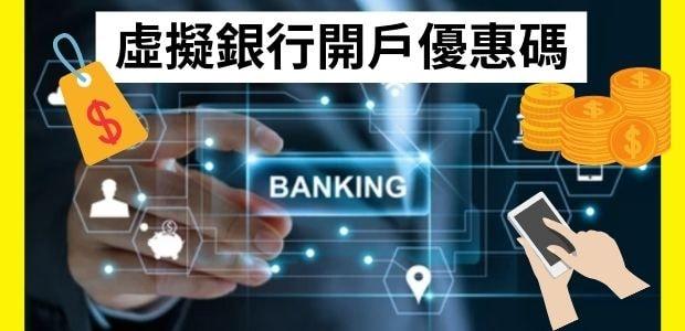 虛擬銀行開戶優惠碼