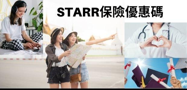 STARR優惠碼