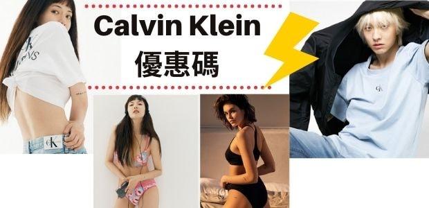 (CK) Calvin Klein優惠碼