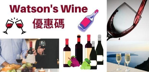 Watson's wine優惠碼