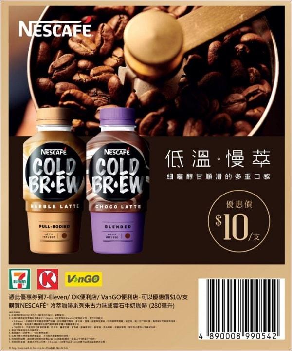 7-11 優惠 Nescape咖啡優惠劵