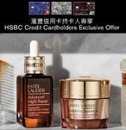 Estee Lauder優惠碼: 滙豐信用卡 消費滿HK$1,200 – 送10件皇牌禮品