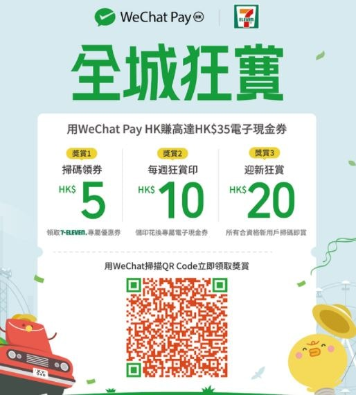 7-Eleven優惠: Wechat 優惠$5