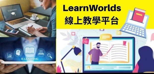 LearnWorlds線上教學平台
