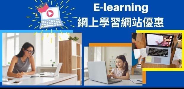 網上學習網站優惠