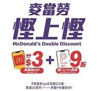 McDonald's麥當勞優惠碼: 用APP買 減$3 + 滿$30Payme付款9折