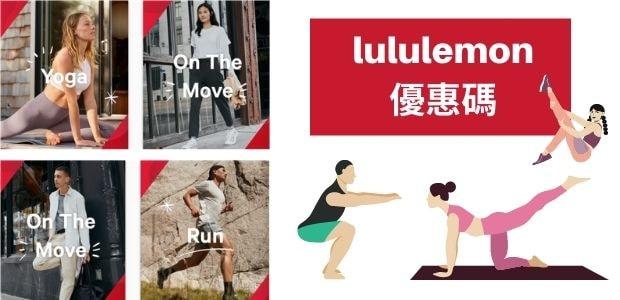 lululemon優惠碼