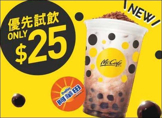 McDonald's麥當勞優惠碼: 麥當勞App優惠劵 阿華田珍珠鮮奶 – $25試飲